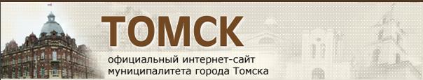 Официальный интернет-сайт муниципалитета города Томска